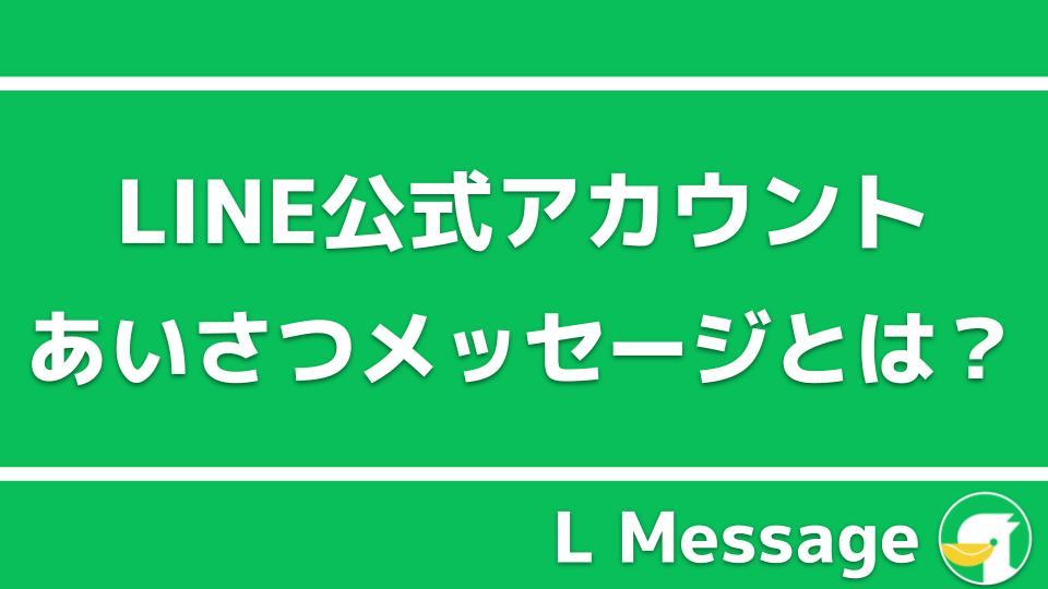 LINE公式アカウント あいさつメッセージ