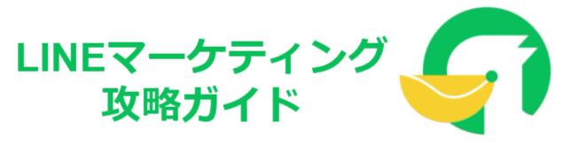 LINEマーケティング攻略ガイド-L Message(エルメ)