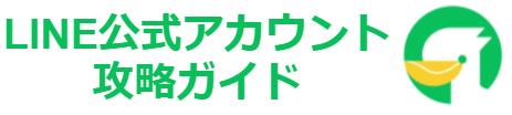 LINE公式アカウント攻略ガイド